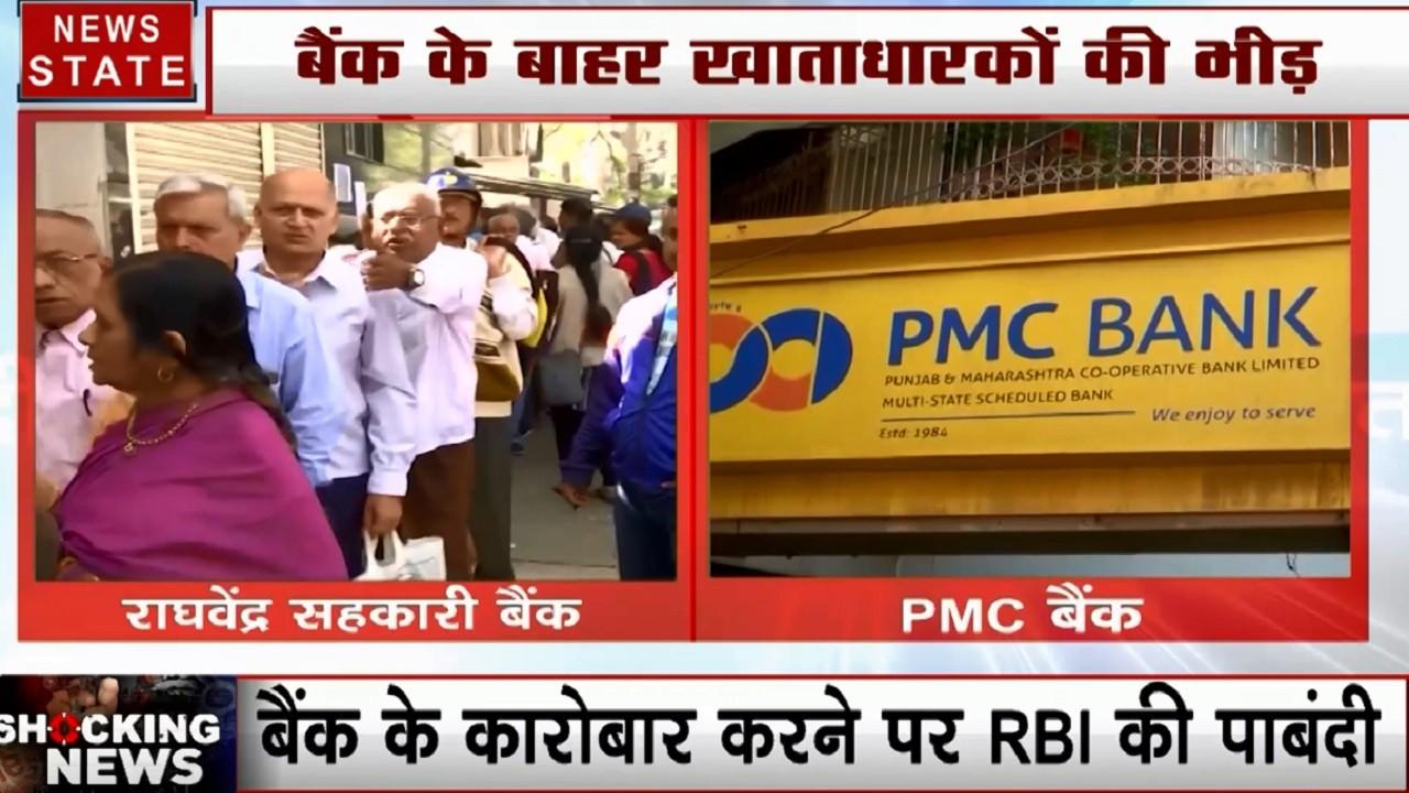 Shocking News: बेंगलुरु के सहकारी बैक पर चला RBI का चाबुक, ग्राहकों के लिए पैसे निकालने की लिमिट कम की