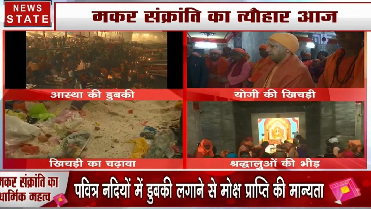 Makar Sankranti 2020: गोरखपुर में CM योगी आदित्यनाथ से चढ़ाई खिचड़ी, घाटों पर आस्था की डुबकी