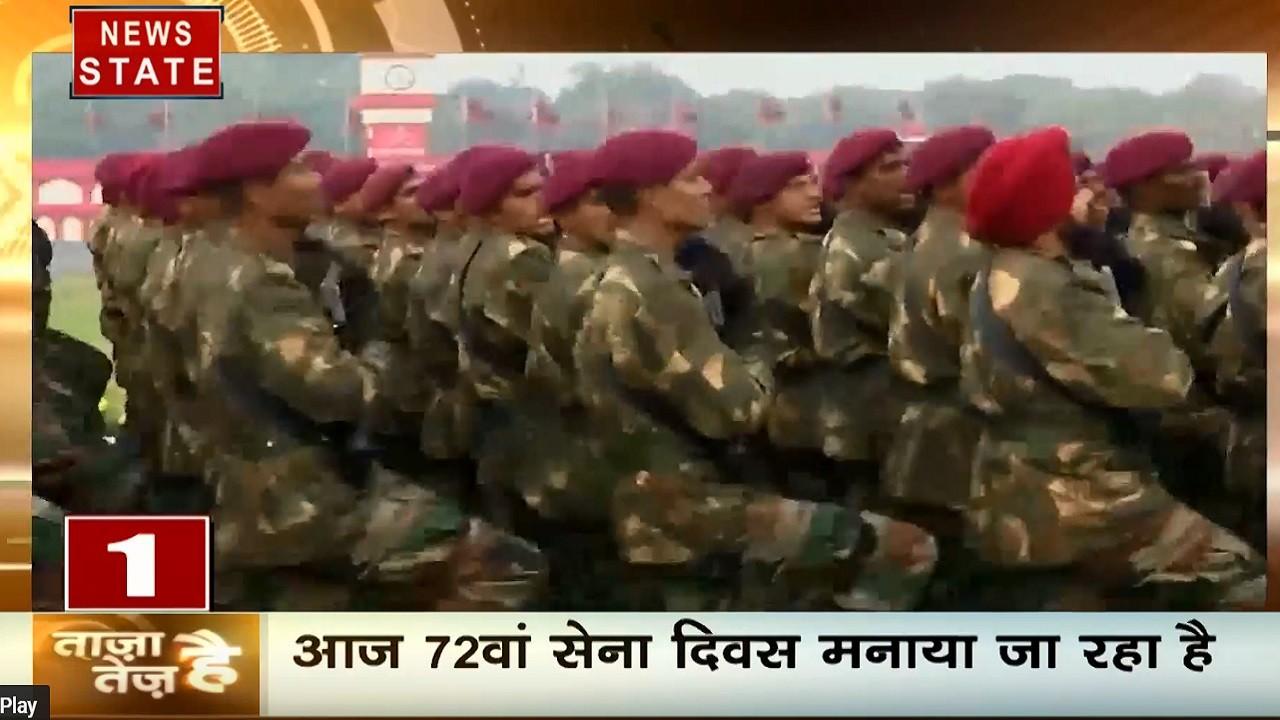 ताजा है तेज है: 72वां सेना दिवस आज, करियप्पा परेड ग्राउंड में भव्य कार्यक्रम, पाकिस्तान में एवलॉन्च से 57 लोगों की मौत