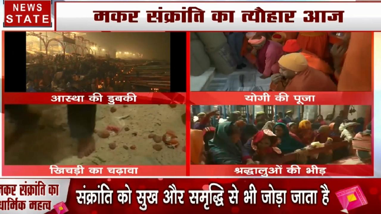 Makar Sankranti 2020: मकर संक्रांति पर श्रद्धालुओं की आस्था, उज्जैन के घाटों पर पवित्र स्नान करते श्रद्धालु