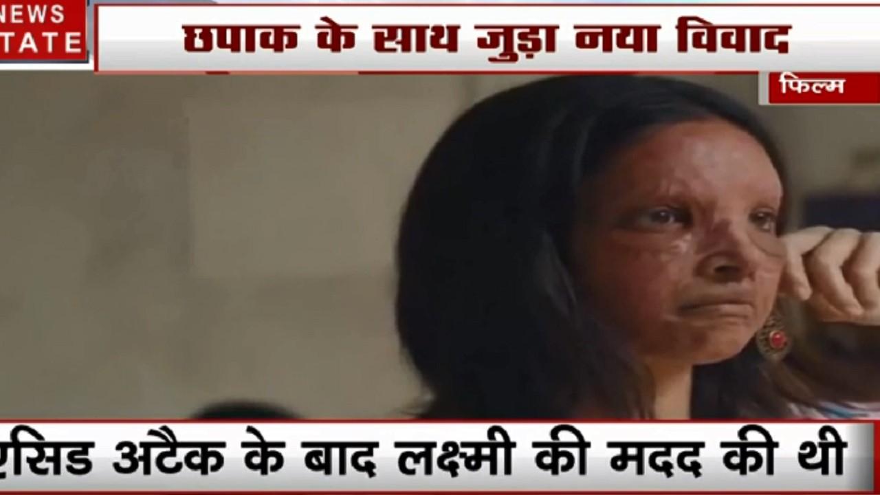 Entertainment: दीपिका पादुकोण की छपाक का नया विवाद, दिल्ली के एक परिवार ने डायरेक्टर पर लगाया अनदेखी करने का आरोप