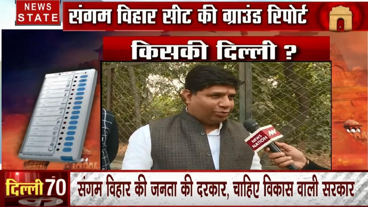 Delhi Assembly Election: देखिए क्या है दिल्ली के संगम विहार में जनता का मूड
