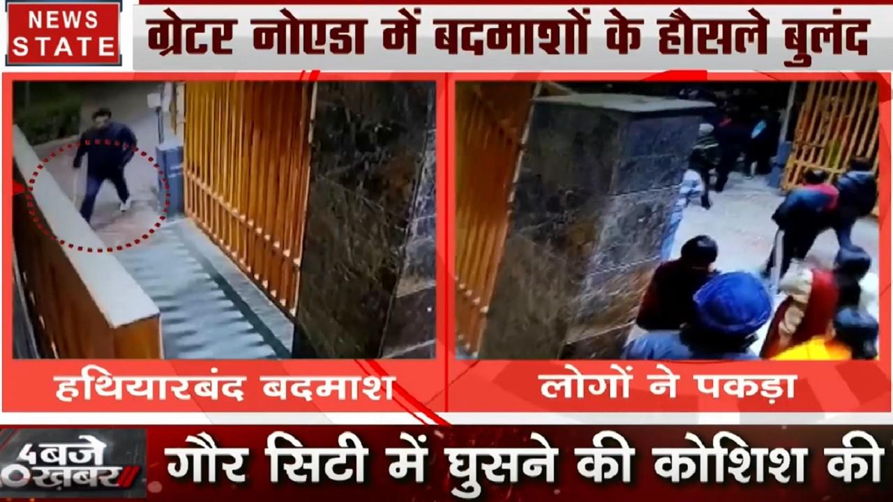 Uttar Pradesh: गौर सिटी में हथियारबंद बदमाशों ने की घुसने की कोशिश, देखें वीडियो