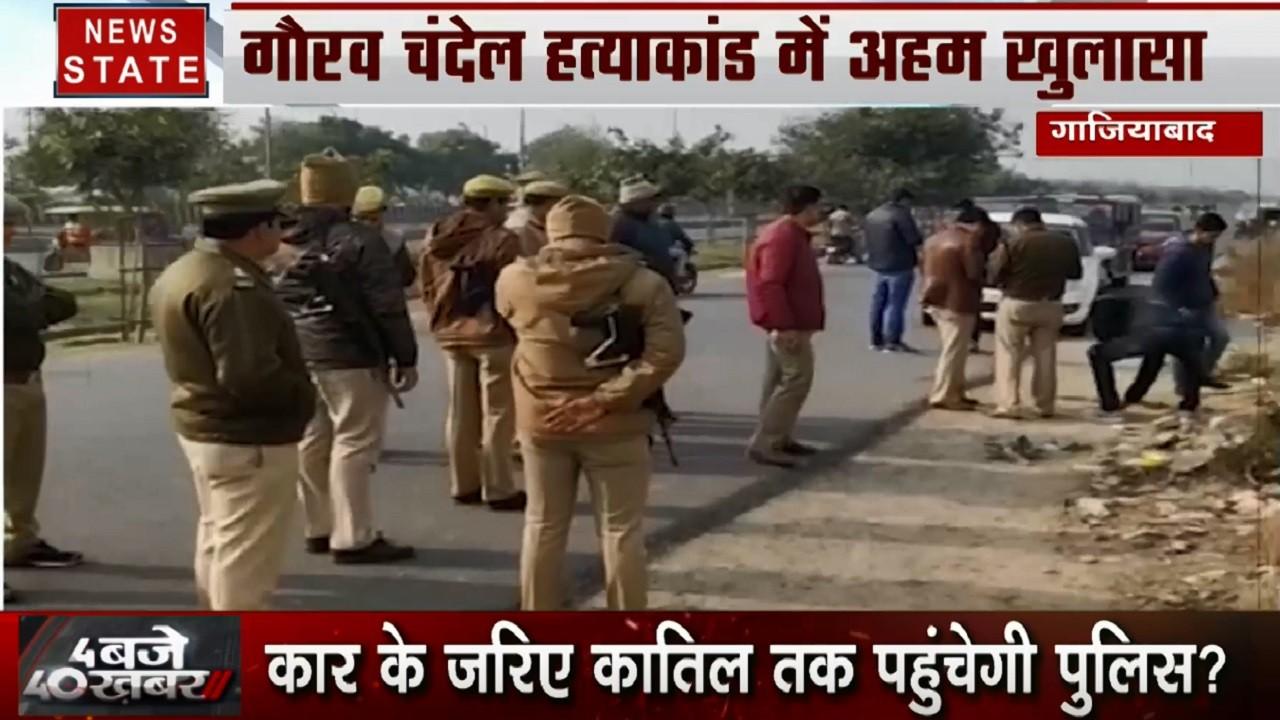 गौरव चंदेल हत्याकांड : गाजियाबाद के मसूरी में पुलिस को मिली गौरव की गाड़ी