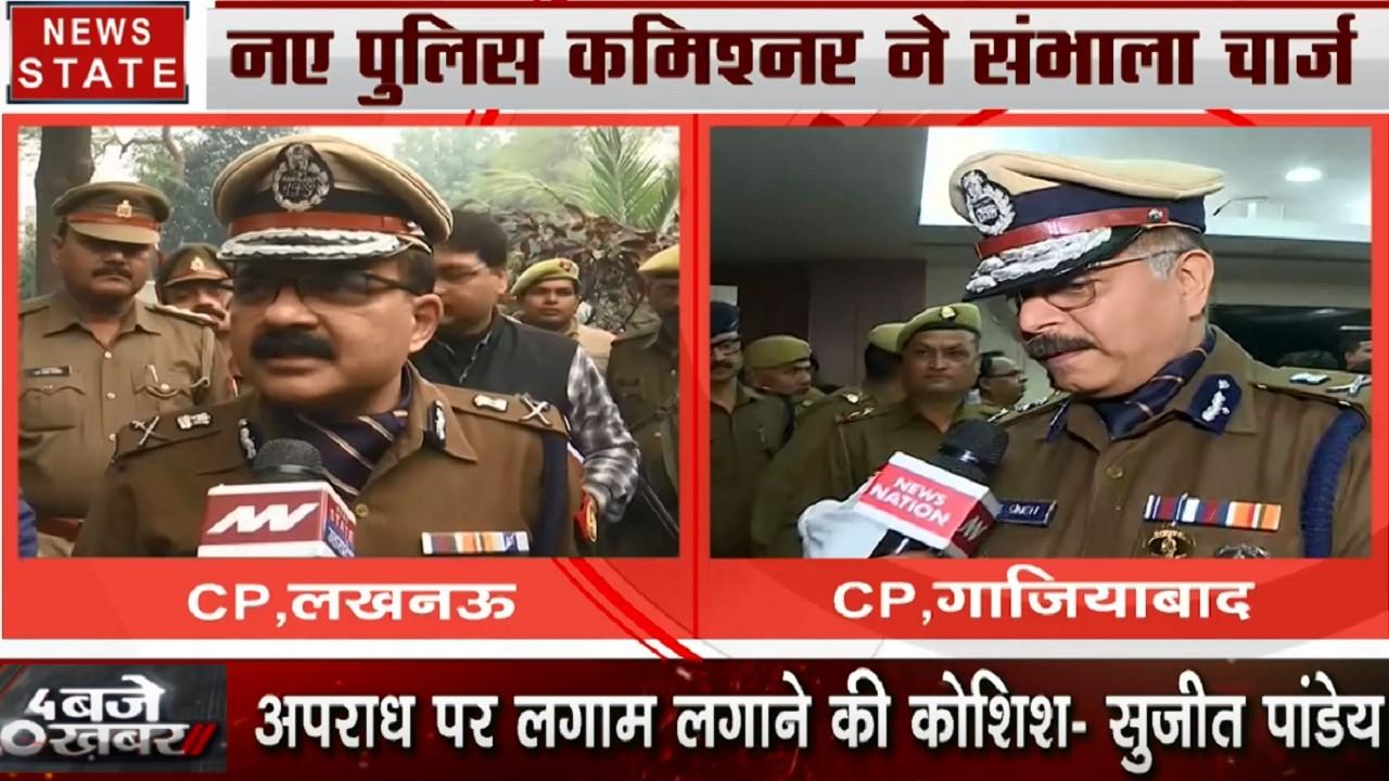Uttar pradesh:लखनऊ और नोएडा के पहले पुलिस कमिश्नर ने किया पदभार ग्रहण