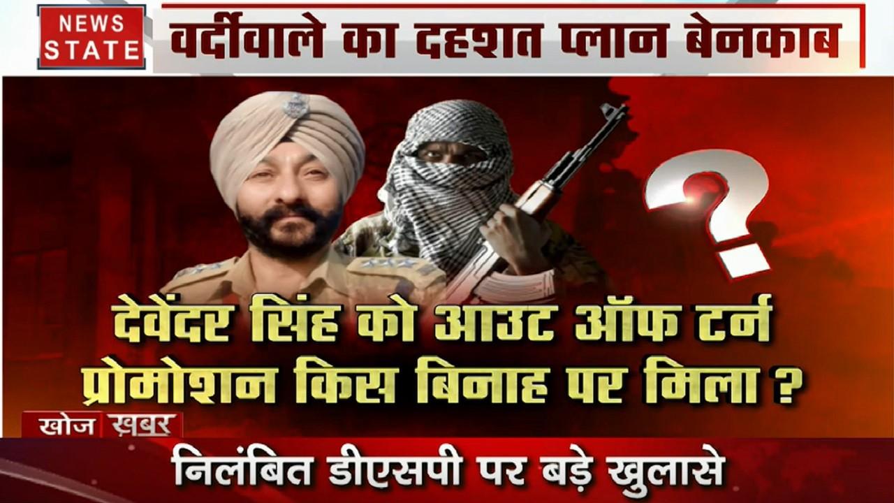 Khoj Khabar: आतंकियों को पनाह देने वाले पूर्व DSP देविंदर सिंह निलंबित, बर्खास्त करने की सिफारिश