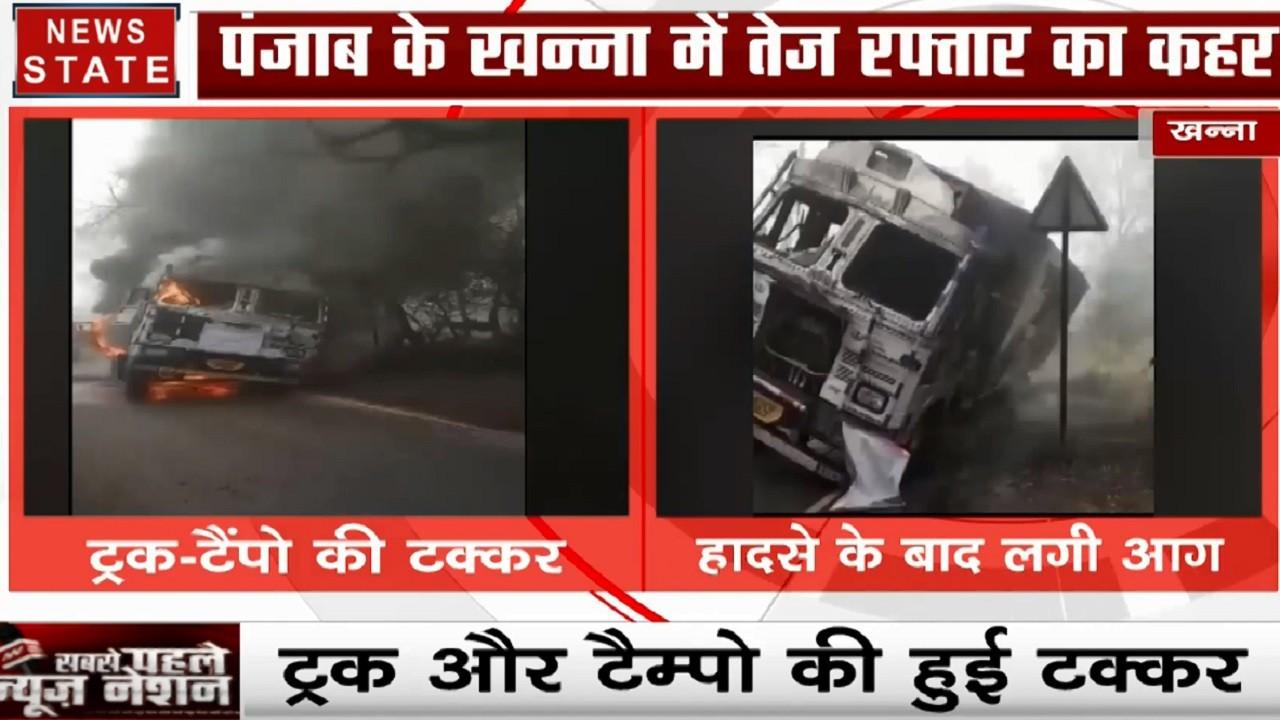 Punjab: खन्ना- ट्रक और टैम्पो की टक्कर के बाद आग का गोना बना ट्रक