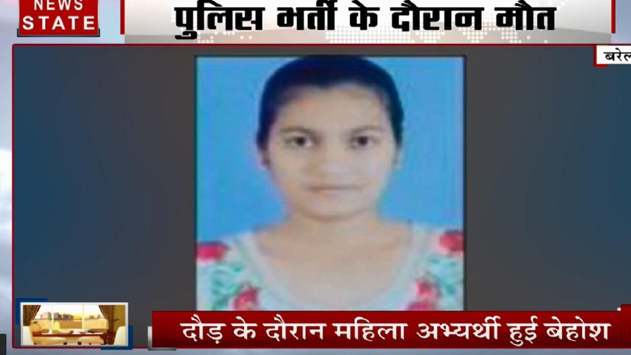 UP: पुलिस भर्ती के दौरान युवती ने तोड़ा दम, कई महिला अभ्यर्थी हुई बेहोश, अस्पताल में भर्ती