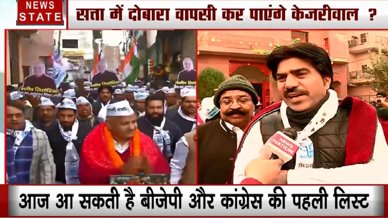 Delhi Election 2020: दिल्ली में फिर बनेगी केजरीवाल सरकार, काम के नाम पर होगा चुनाव