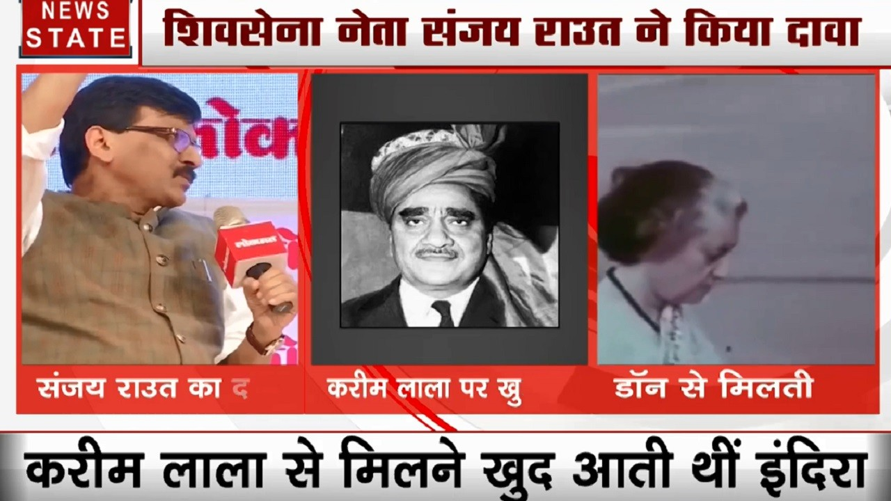 शिवसेना नेता संजय राऊत का दावा- डॉन करीम लाला से मिलती थीं इंदिरा गांधी, भड़की कांग्रेस