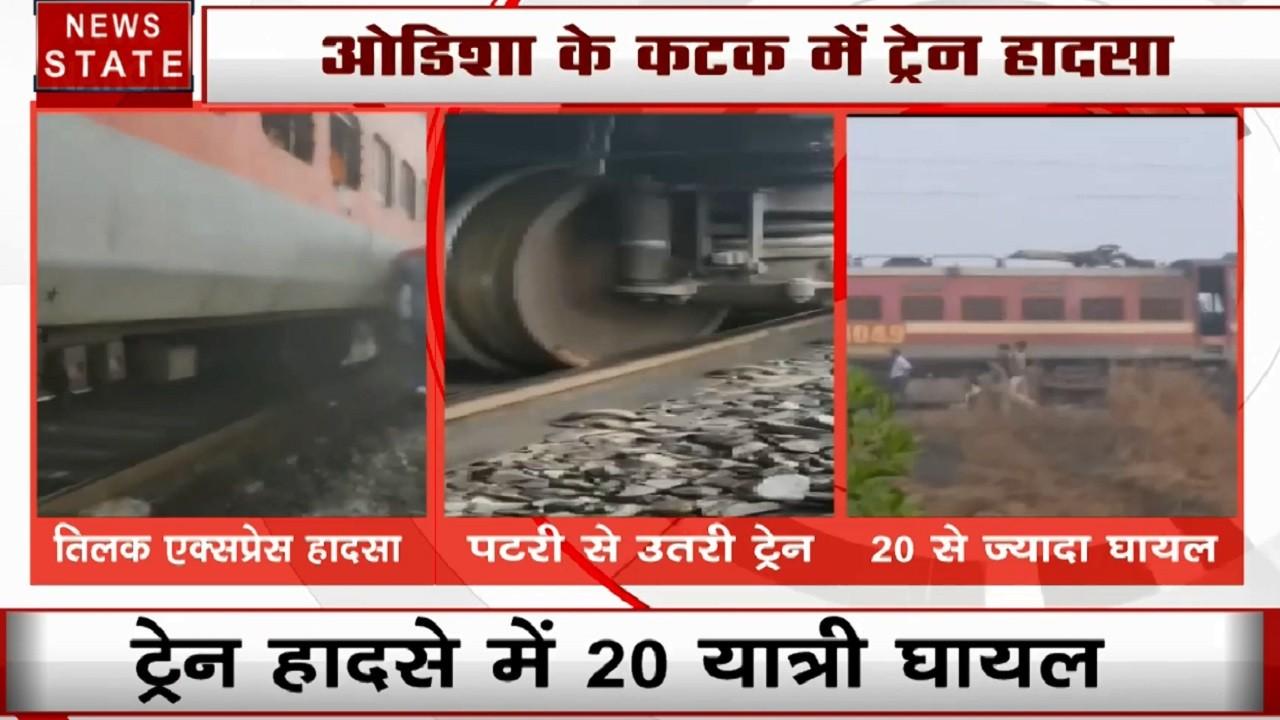 Odisha: कटक के निरगुंडी स्टेशन के पास पटरी से उतरी ट्रेन, रेल हादसे के पीछे घना कोहरा बनी वजह