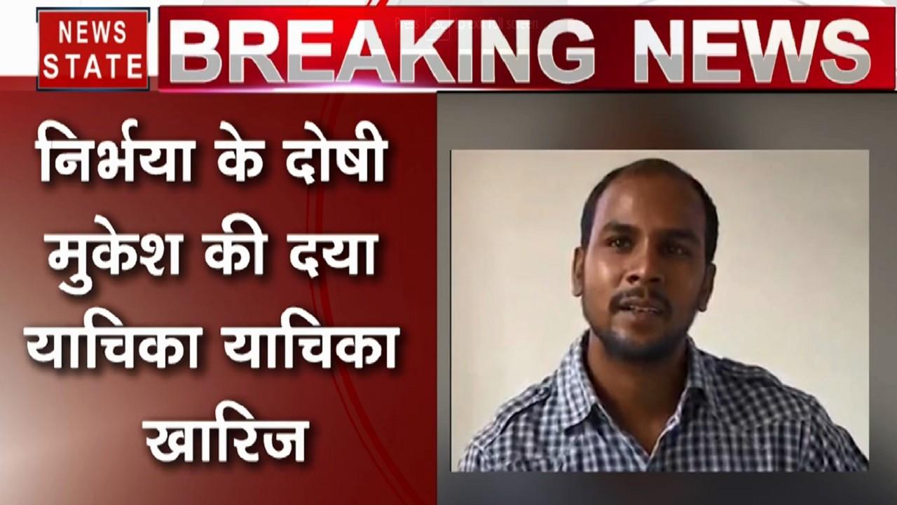 Nirbhaya Case: निर्भया के दोषी मुकेश को एक और झटका, उप राज्यपाल ने खारिज की दया याचिका