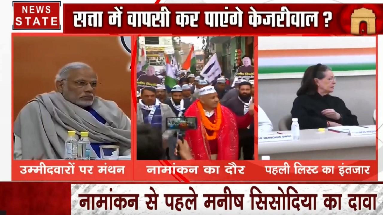 Delhi Election 2020: दिल्ली का दंगल शुरू, बीजेपी- कांग्रेस की अहम बैठक, जारी होगी उम्मीदवारों की लिस्ट