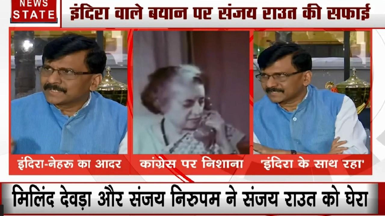 इंदिरा गांधी वाले बयान पर संजय राउत की सफाई- दिल में इंदिरा- नेहरु के लिए हमेशा आदर, हमेशा साथ खड़ा रहा