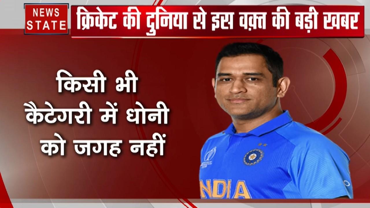 Sports: BCCI की कॉन्ट्रैक्ट लिस्ट से बाहर हुए महेंद्र सिंह धोनी, किसी भी कैटेगरी में नहीं मिली जगह