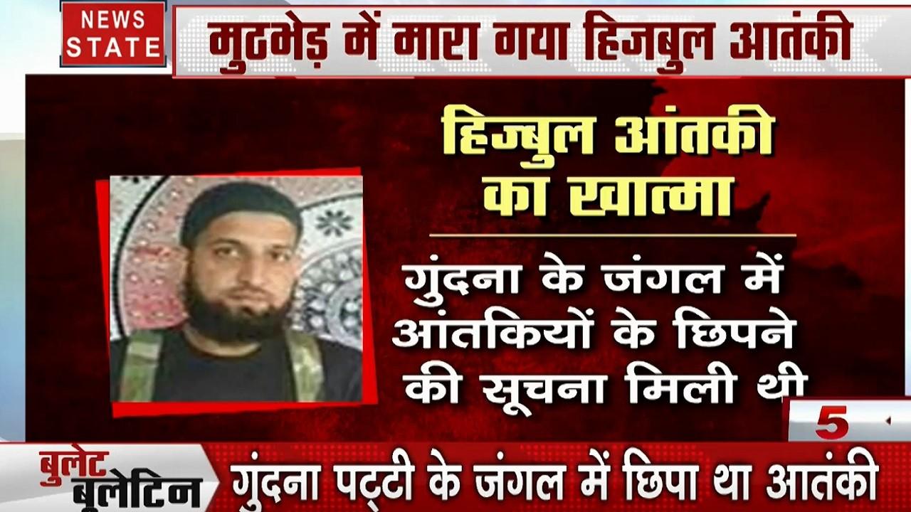 Bullet News: कश्मीर में सुरक्षाबलों से मुठभेड़ में मारा गया हिजबुल आतंकी, सरकार का मिशन जम्मू- कश्मीर