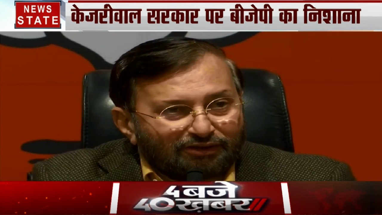 Delhi : जावड़ेकर का AAP पर पलटवार, कहा- क्यों नहीं हो रही निर्भया के दोषियों को फांसी