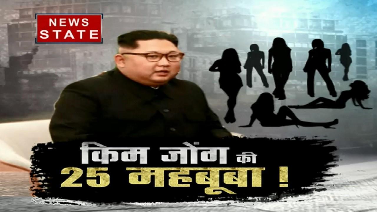 Khalnayak: देखिए किम जोंग की 25 महबूबा