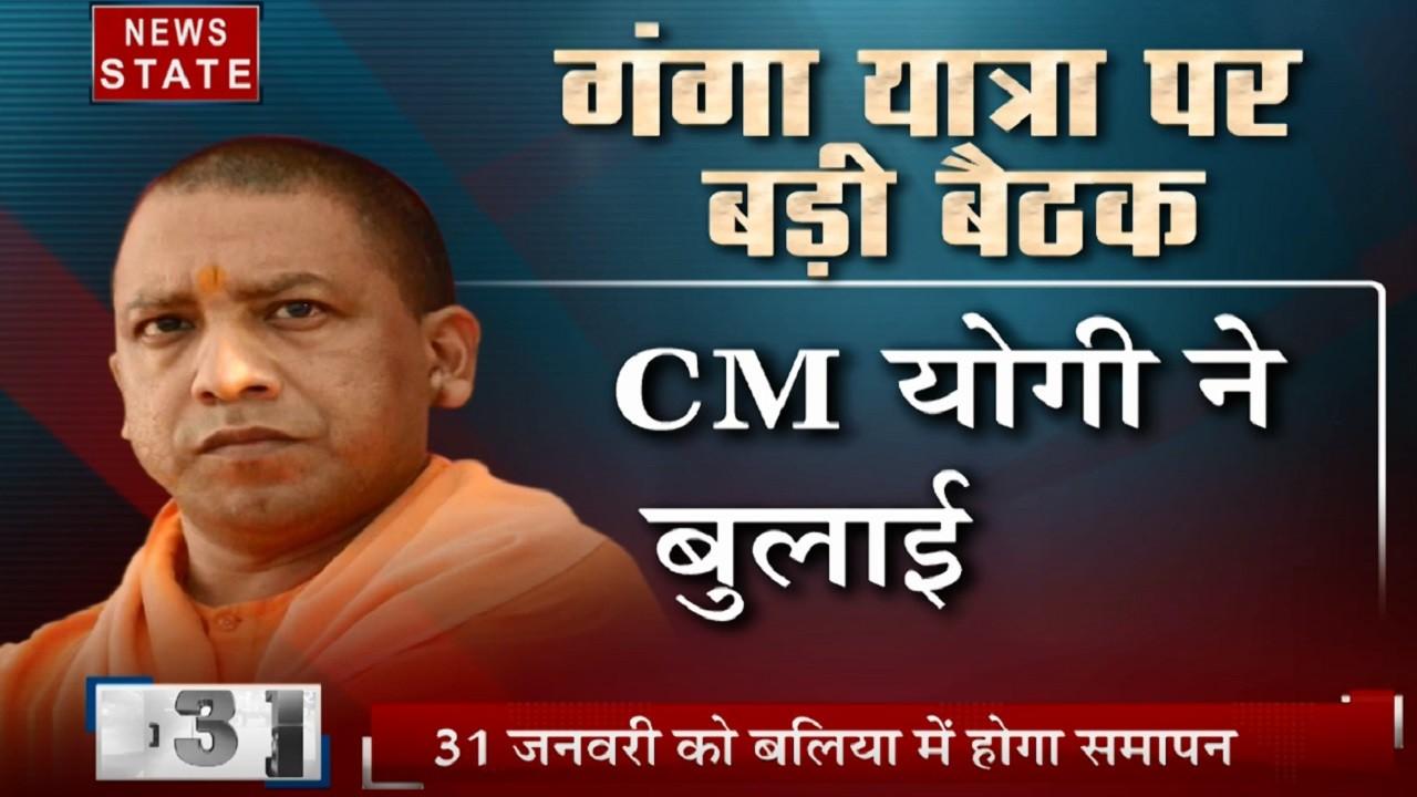 Uttar pradesh: CM योगी ने गंगा यात्रा पर बुलाई बड़ी बैठक