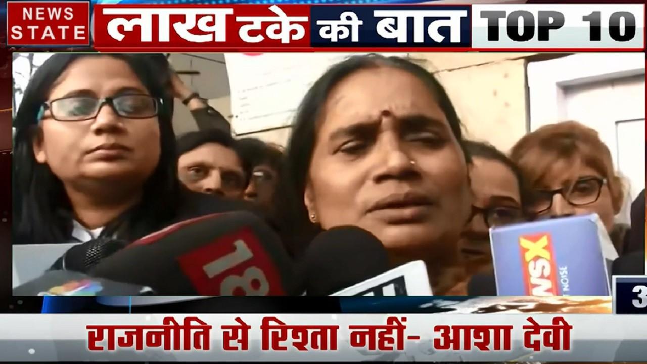 Lakh Take Ki Baat: निर्भया के दोषियों की मौत की नई तारीख, निर्भया की मां नहीं लड़ेंगी चुनाव, देखें देश दुनिया की खबरें