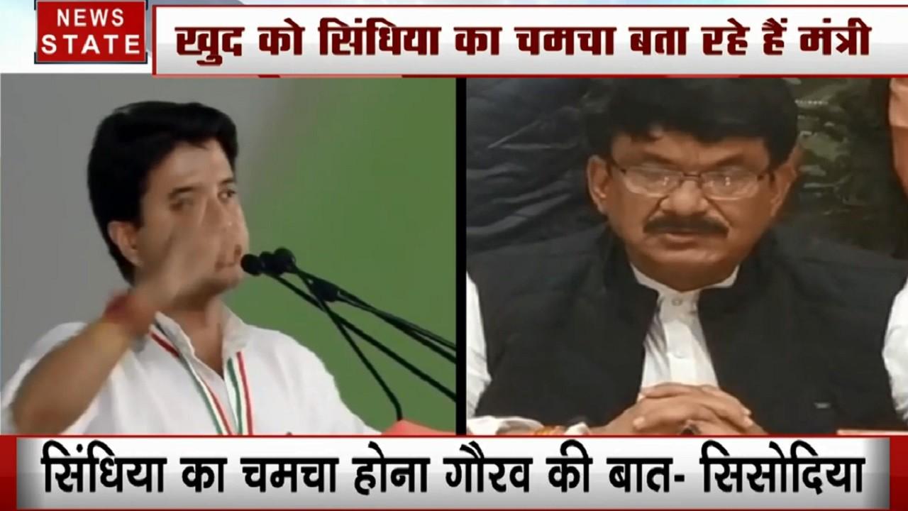 Madhya Pradesh: मंत्री जी ने खुद को क्यों बताया सिंधिया का चमचा