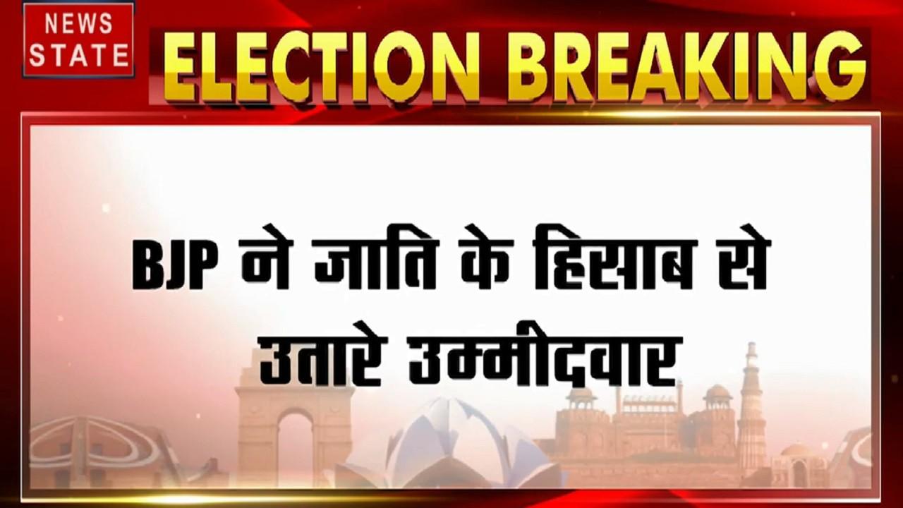 Lakh Take Ki Baat: BJP ने जाति के आधार पर जारी की उम्मीदवारों की लिस्ट