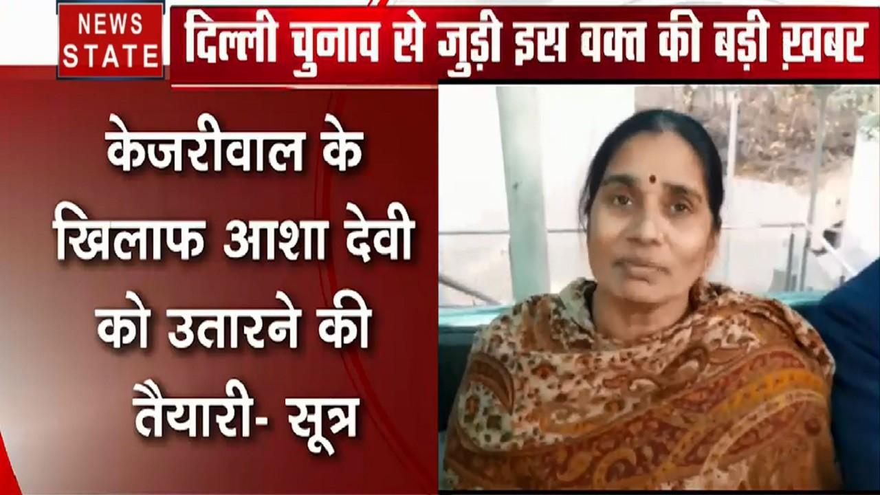 Delhi Assembly Election: अरविंद केजरीवाल के खिलाफ कांग्रेस उम्मीदवार के प्रस्ताव को निर्भया की मां की 'ना'