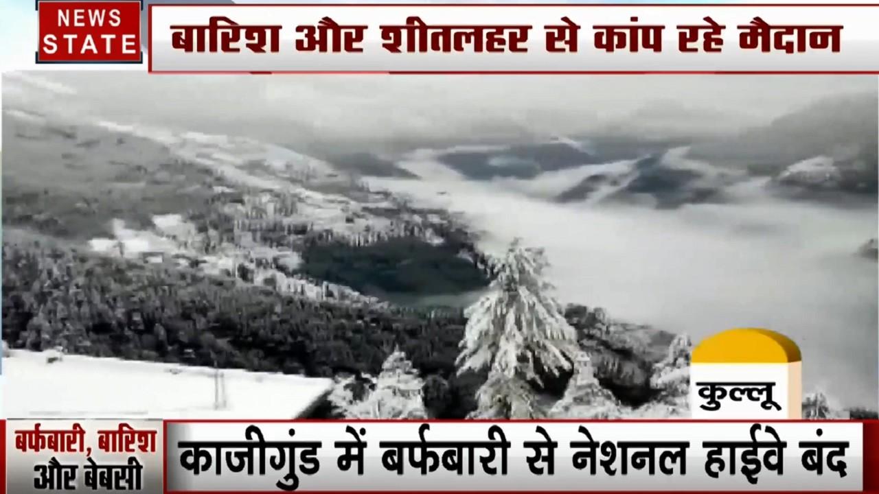 Weather: हिमाचल, उत्तराखंड और जम्मू कश्मीर में बर्फ का सितम