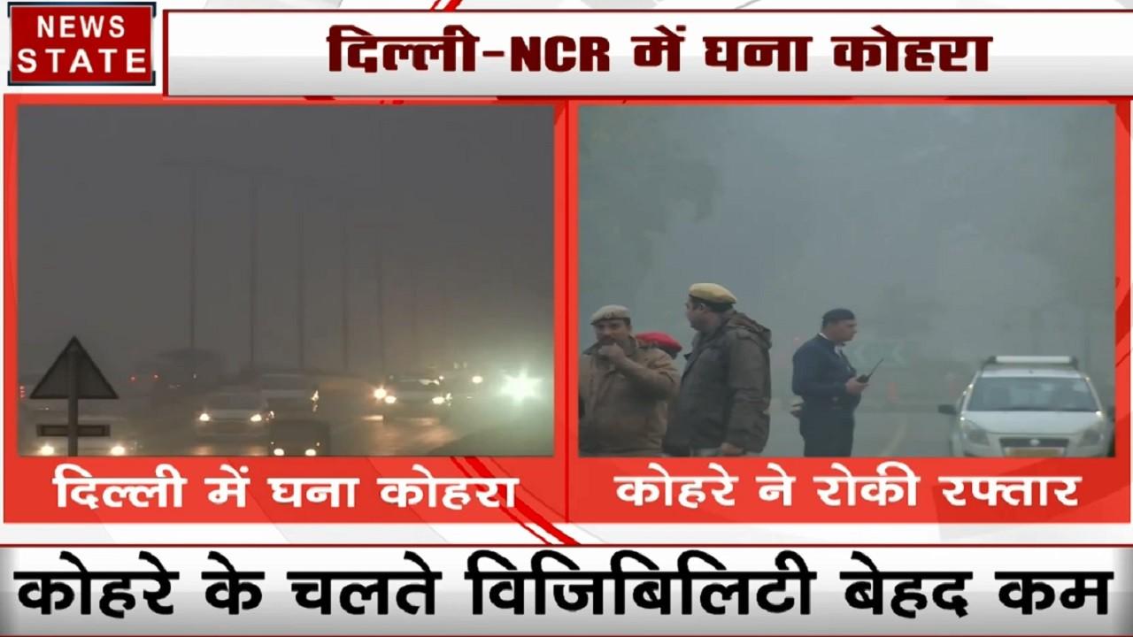 Delhi : दिल्ली NCR में छाया घना कोहरा, इन रास्तों से ना गुजरें