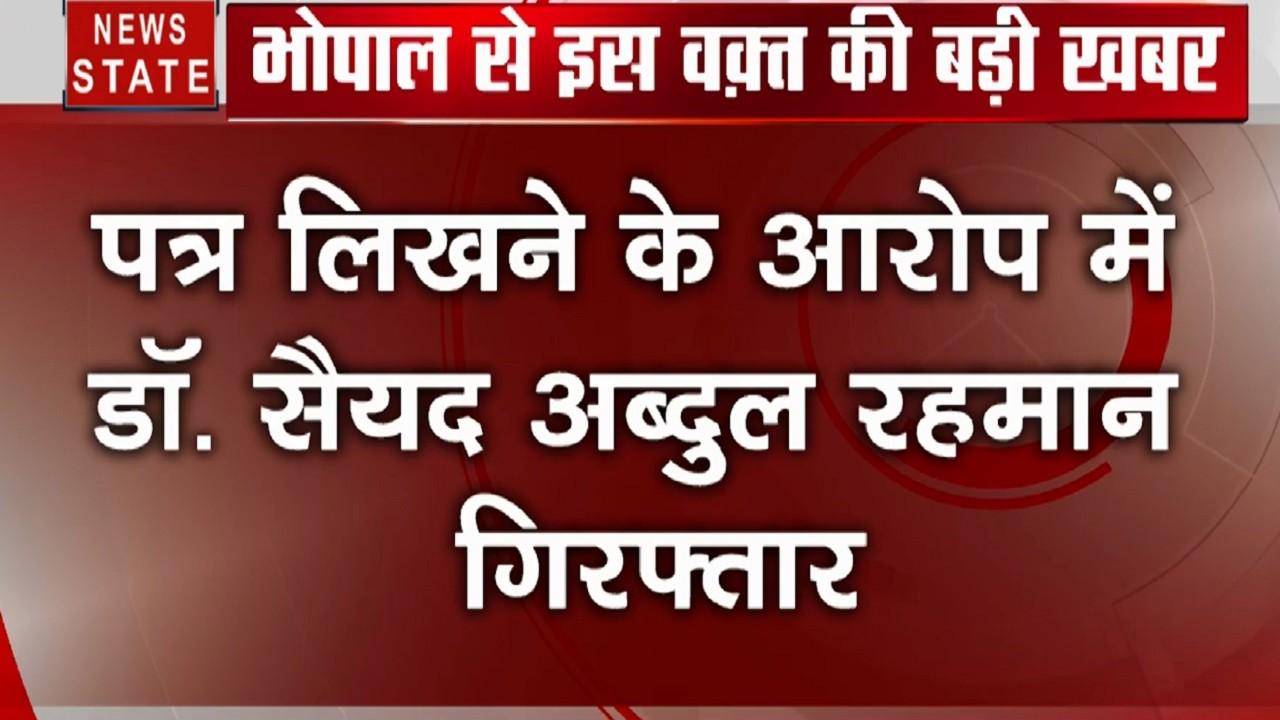 Madhya Pradesh:बीजेपी सांसद प्रज्ञा सिंह को धमकी मामले में एक आरोपी पुलिस हिरासत में
