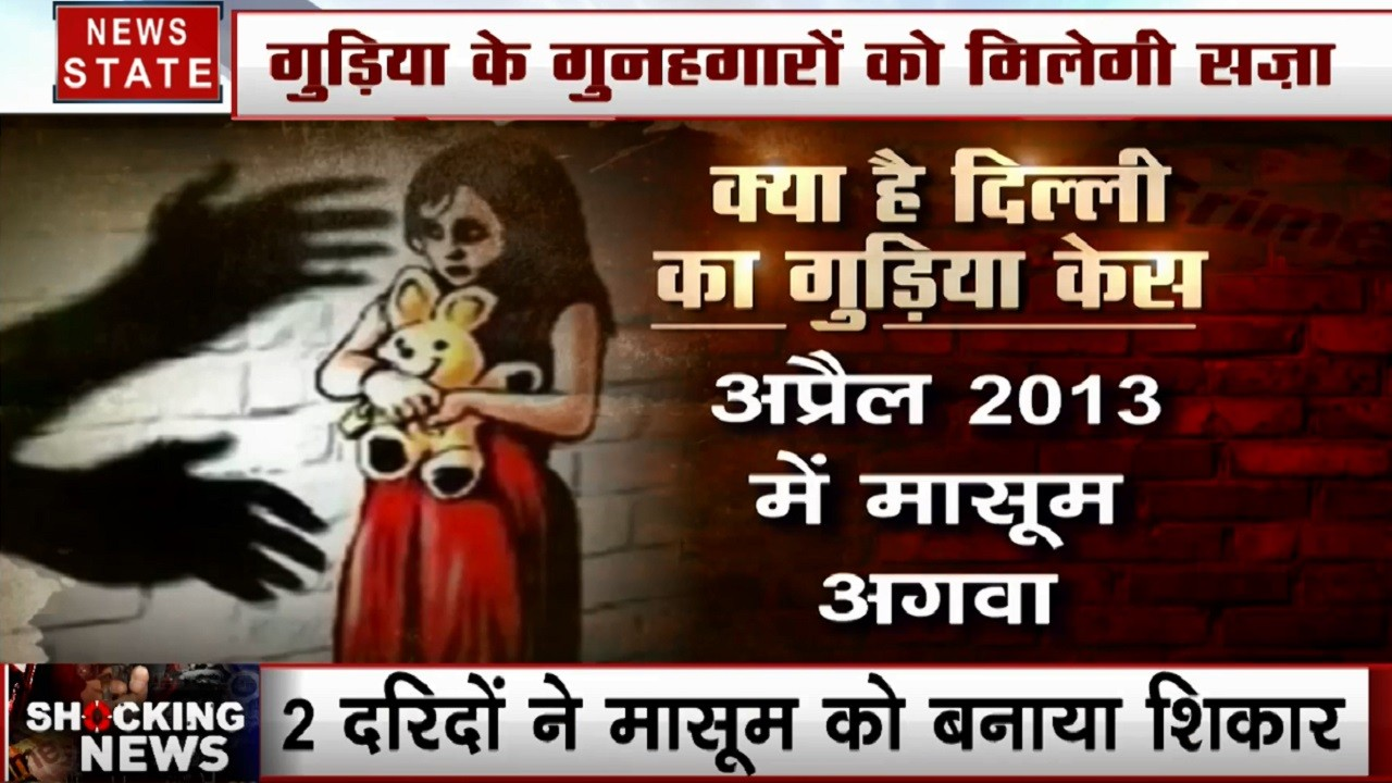 Delhi : गुड़िया के गुनहगारों को मिलेगी सजा