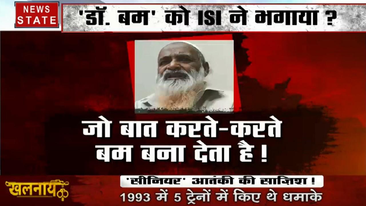 Maharashtra:1993 मुंबई धमाके का दोषी पैरोल के दौरान हुआ लापता, अफसरों के उड़े होश
