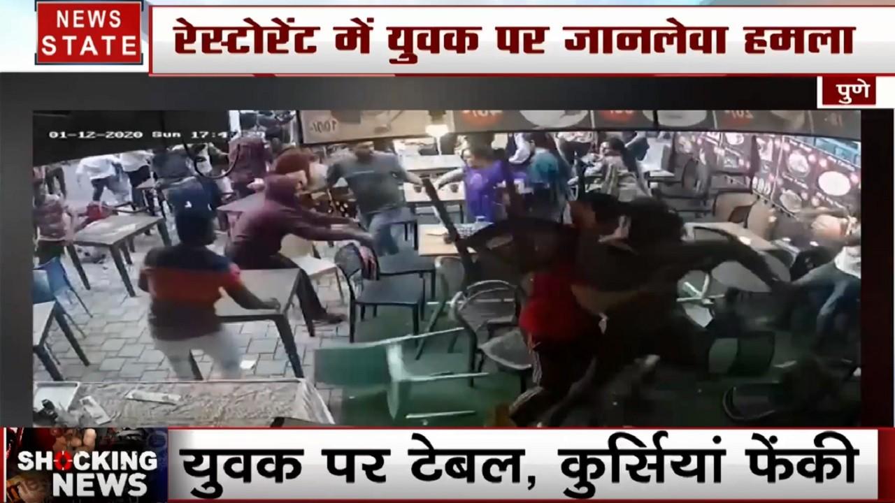 Maharashtra: रेस्टोरेंट में युवक पर जानलेवा हमला