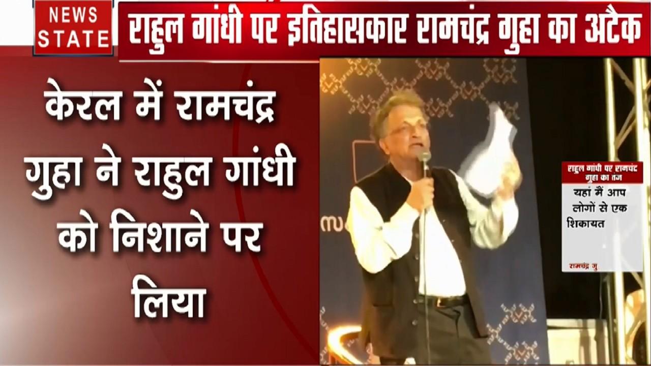 Breaking: केरल में रामचंद्र गुहा ने साधा राहुल गांधी पर निशाना