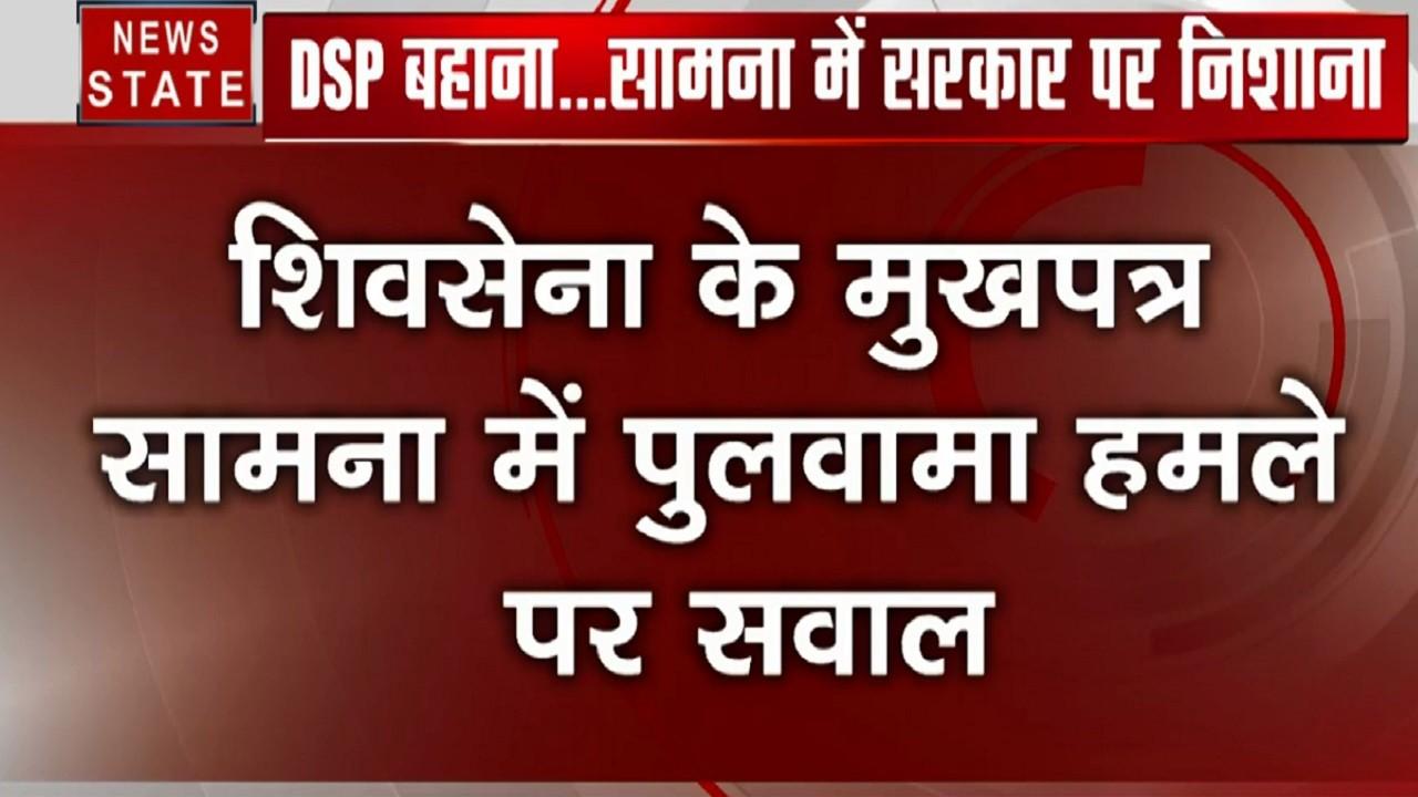 Maharashtra :शिवसेना के मुखपत्र सामना में उठाए गए पुलवामा हमले पर सवाल