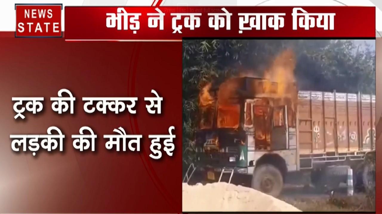 West Bengal: बर्धमान में ट्रक की टक्कर से लड़की की मौत, गुस्साई भीड़ ने ट्रक को किया आग के हवाले
