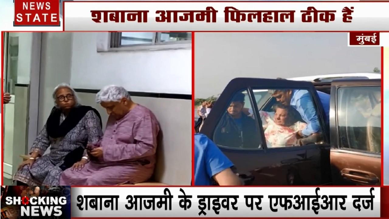 Entertainment: सड़क हादसे में घायल शाबाना आजमी की हालात ठीक, ड्राइवर के खिलाफ रैश ड्राइविंग का केस दर्ज