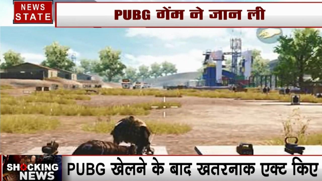 पुणे में खतरनाक गेम PUBG का शिकार हुआ युवक, दिमाग में हैमरेज की वजह से हुई मौत