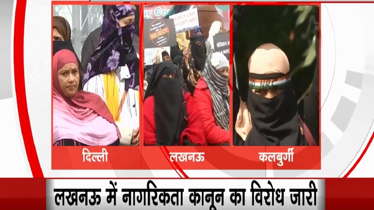 CAA के खिलाफ शहर- शहर धरना प्रदर्शन, दिल्ली- लखनऊ और कलबुर्गी में महिलाओं ने संभाला मोर्चा
