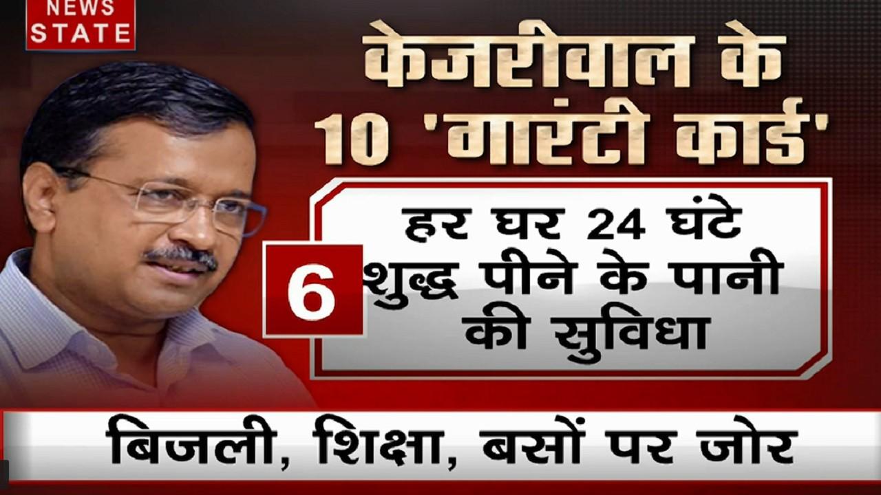 घोषणा पत्र से पहले AAP का गारंटी कार्ड, CM अरविंद केजरीवाल ने दिल्ली की जनता से किए 10 वादे