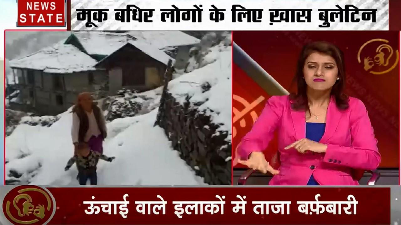 Samachar Vishesh: दिल्ली- NCR में कोहरे का कहर, विजिबिलिटी हुई कम, हिमाचल में बर्फीला तूफान