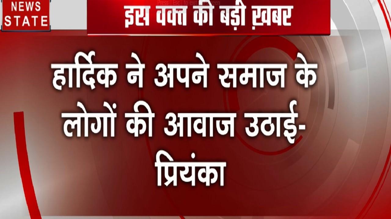 हार्दिक पटेल की गिरफ्तारी पर प्रियंका गांधी का सरकार पर हमला- BJP हार्दिक को देशद्रोही बोल रही है