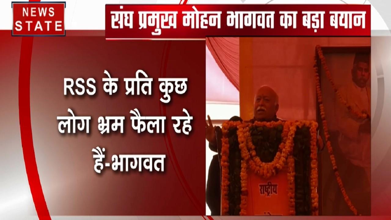 जनसंख्या नियंत्रण पर संघ प्रमुख मोहन भागवत का बड़ा बयान- RSS के प्रति कुछ लोग फैला रहे भ्रम, कानून की बात नहीं की