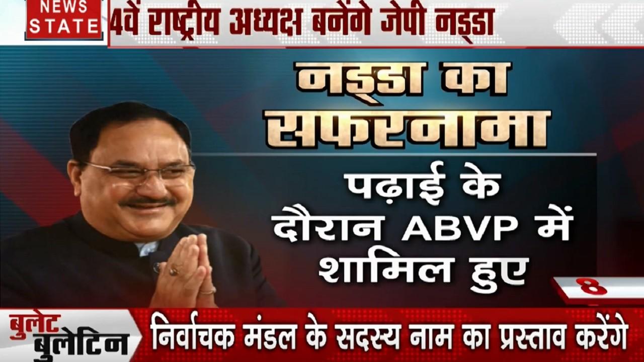 Bullet News: आज BJP को मिलेगा नया राष्ट्रीय अध्यक्ष, नई दिल्ली सीट से केजरीवाल का नामांकन