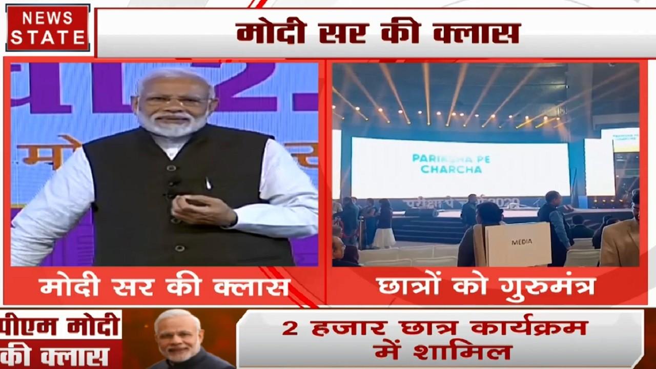 Pariksha Pe Charcha 2020: तालकटोरा स्टेडियम में पीएम मोदी की क्लास, 2 हजार छात्रों को देंगे गुरुमंत्र
