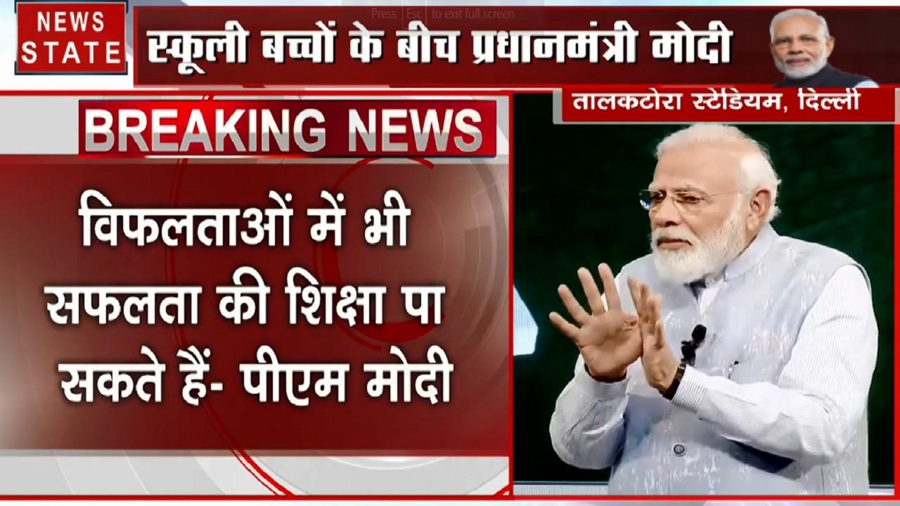 Pariksha Pe Charcha 2020: पीएम मोदी ने कहा- विफलताओं में भी सफलता की शिक्षा पा सकते हैं, इससे डरे नहीं
