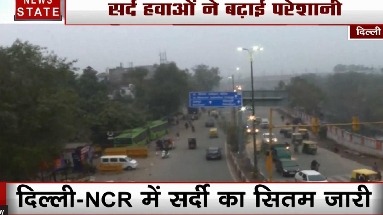 दिल्ली- NCR में बढ़ी ठिठुरन, कोहरे के साथ सर्द हवाओं ने बढ़ाई लोगों की परेशानी, 7 डिग्री पहुंचा तापमान
