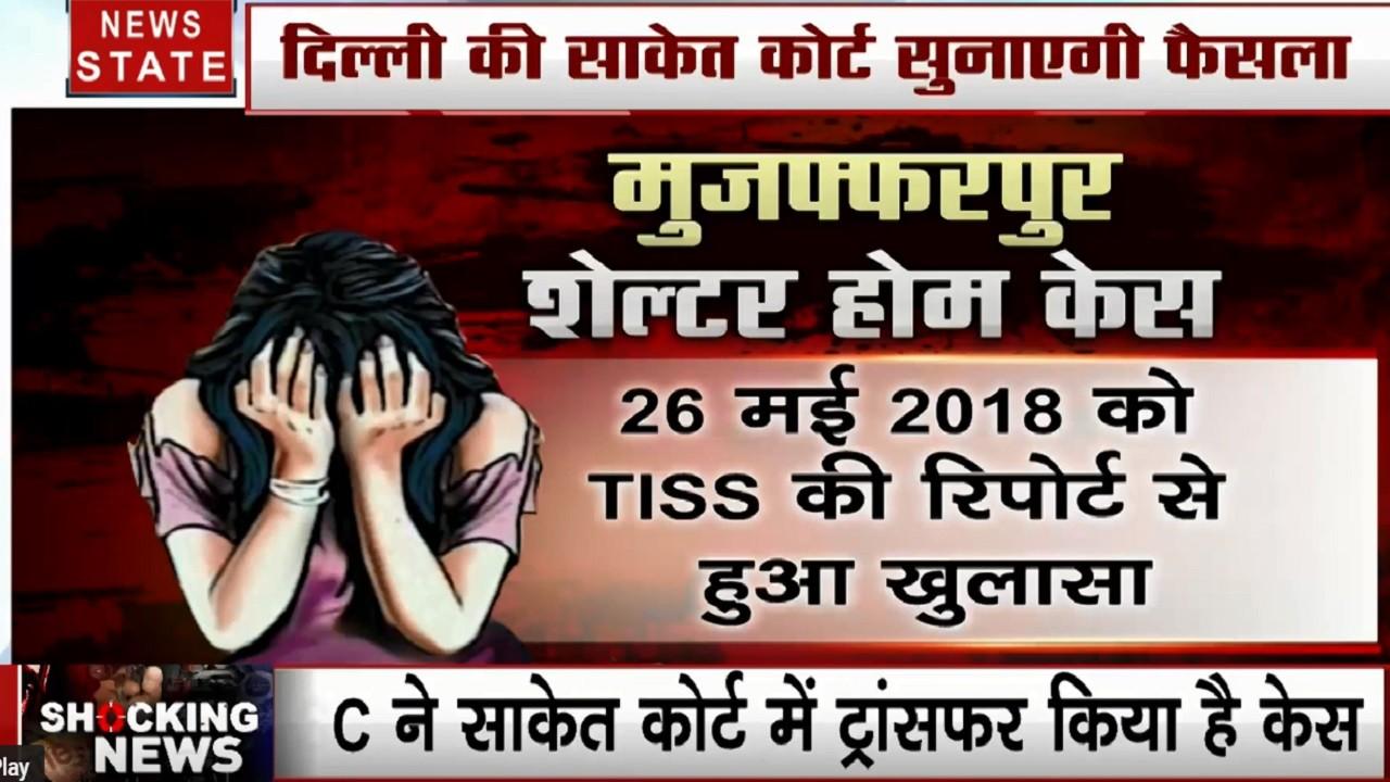Bihar: दिल्ली की साकेत कोर्ट आज सुनाएगी मुजफ्फरपुर शेल्टर होम केस में फैसला, नाबलिगों से दरिंदगी का आरोप तय