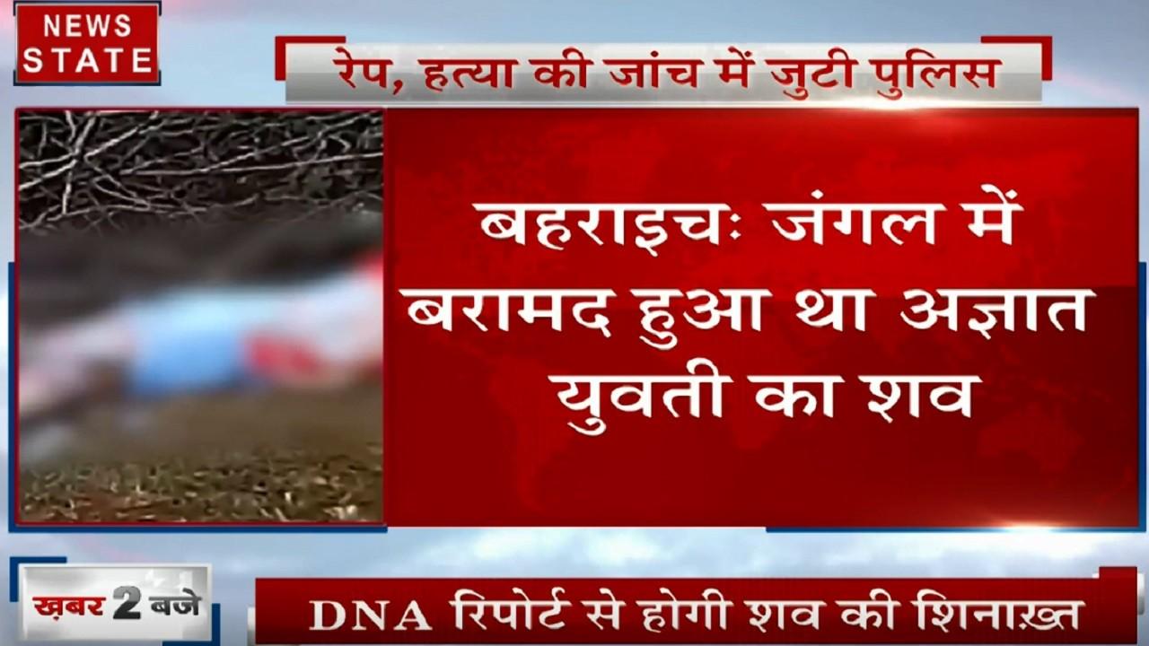 Uttar pradesh: बहराइच- जंगल से बरामद हुआ युवती का शव, अभी तक नहीं हो पाई शिनाख्त