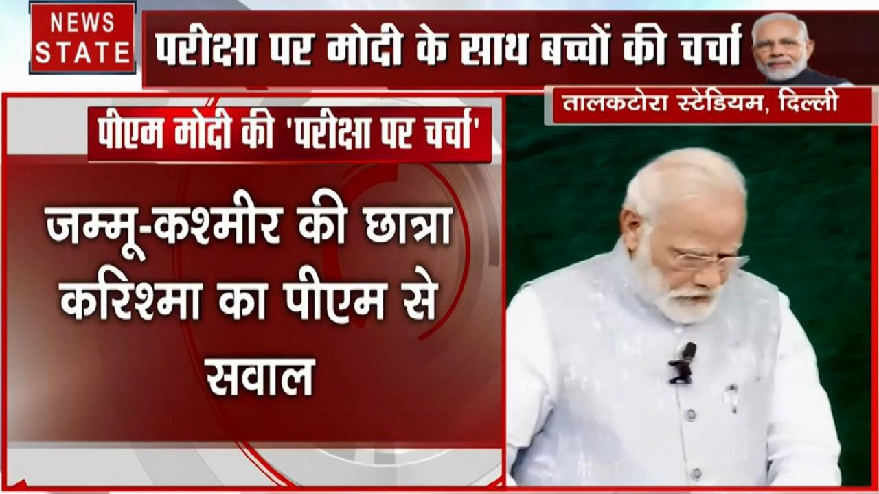 Pm Modi Live: प्रधानमंत्री मोदी ने दिया सफलता का मंत्र- टेक्नोलॉजी से डरने के बजाय उसे अपना दोस्त बनाए